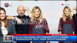 Youweekly.gr: Η Τίνα Μεσσαροπούλου σχολιάζει Λαζόπουλο και