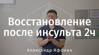 Реабилитация после инсульта Движение и контроль тела, 2/2 часть | Александр Афонин