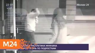 Смотреть видео СК изучает обстоятельства стрельбы на северо-западе Москвы - Москва 24 онлайн