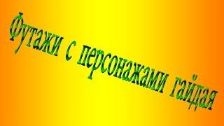 персонажи гайдая, набор из 15 ти футажей  и маленький урок ))