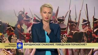 Бородинское сражение. Победа или Поражение?