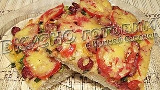 Пицца с охотничьими колбасками и помидорами | Вкусно готовим
