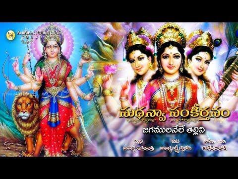 Jagamulanele Thallivi - Kanakesh Rathod