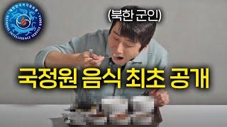 북한 군인이 한국 국정원에 갔을 때 처음 먹은 음식들