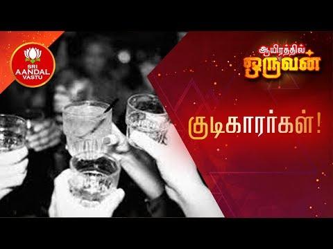Coimbatore Events - Video 7 - குடிகாரர்களின் குணங்கள்