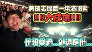 恭喜黄明志的最后一场FinalCall演唱会大成功!!!我觉得他从来没变,他还是他!【DailyVlog】