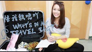 陪我執喼吖!✿ WHAT'S IN MY TRAVEL BAG