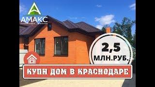 Купить дом в Краснодаре от застройщика АМАКС   район Немецкая Деревня