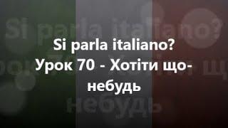 Італійська мова: Урок 70 - Хотіти що небудь