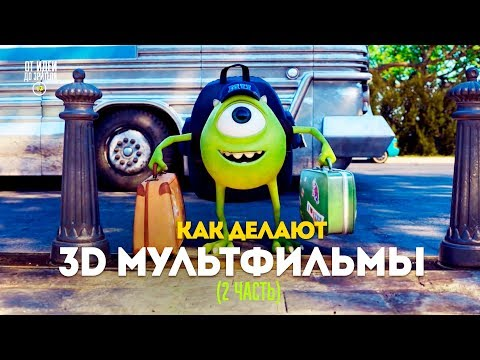 HOW ANIMATED 3D FILMS ARE MADE (part 2)