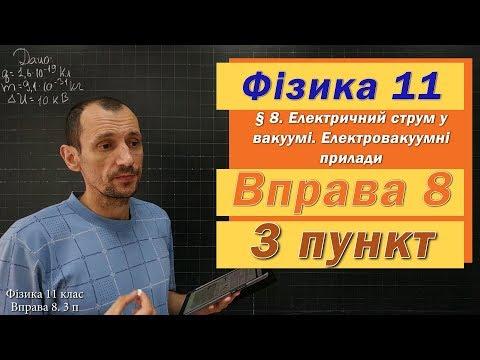 Фізика 11 клас. Вправа № 8. 3 п