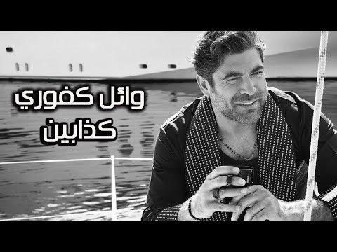 Wael Kfoury - Kezzabeen Lyrics | كلمات أغنية كذابين - وائل كفوري