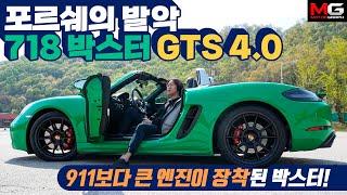 """전기차 시대를 사는 포르쉐의 발악...718 박스터 GTS 4.0 시승기 """"엔진도 커지고, 옵션도 좋아졌는데 가격은 왜 그대로?"""""""