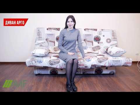 Диван раскладной Арго механизм клик-кляк. Обзор мягкого дивана от amf.com.ua
