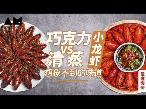 [eng-sub]steamed-caryfish-&-caryfish-with-chocolate-and-black-pepper-[amanda-tastes]*4k