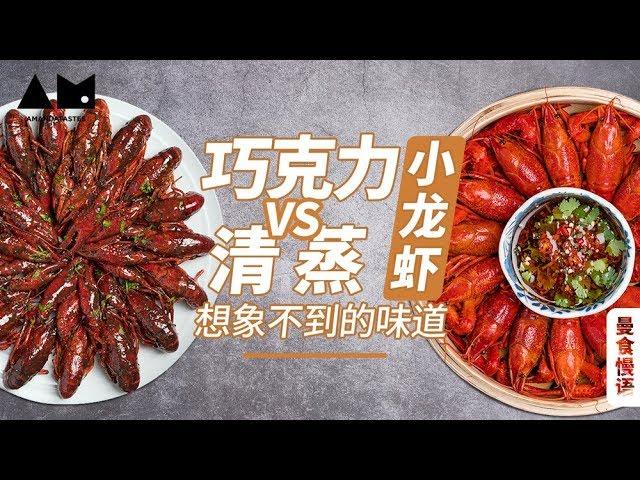 [Eng Sub]清蒸小龙虾&巧克力黑胡椒小龙虾Two Chinese Style Caryfish【曼食慢语】*4K