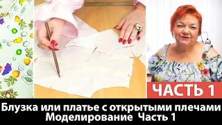 Как сшить блузку или платье с открытыми плечами? Моделирование. Часть 1.