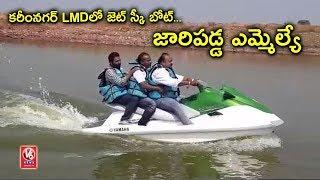 Ex Karimnagar MLA Gangula Kamalakar Slips From Jet Ski Boat | V6 News