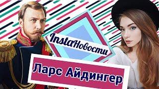 Алексей Учитель: скандальная Матильда - о2тв: InstaНовости