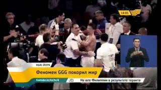 Геннадий Головкин нокаутировал Даниэла Гила