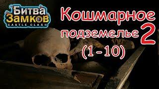 Битва Замков, Кошмарная подземка 2 с 1 по 10