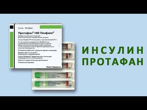 Аналог человеческого инсулина Протафан