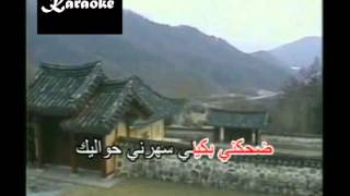 Arabic Karaoke da7ikny bakiny wael kfoury