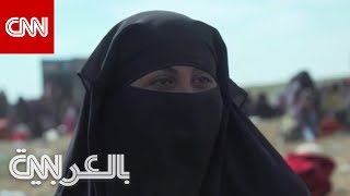نازحات من آخر معاقل داعش يكشفن لـCNN أهوال الحرب