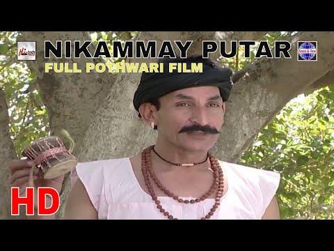 NIKAMMAY PUTAR (FULL POTHWARI MOVIE) - IFTIKHAR THAKUR & SHAHZADA GHAFAR - POTHWARI COMEDY TELEFILM