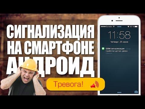 СИГНАЛИЗАЦИЯ НА АНДРОИД СМАРТФОН