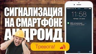СИГНАЛИЗАЦИЯ НА АНДРОИД СМАРТФОН(В этом видео я покажу вам программу для андроид, а именно сигнализацию. Эта программа подаёт сигнал если..., 2016-09-17T13:42:19.000Z)