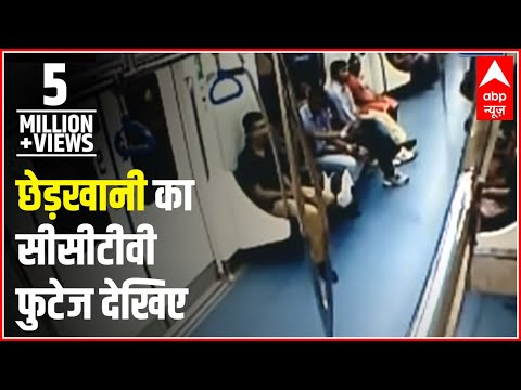 Download Bangalore Metro Eve-Teasing CCTV footage