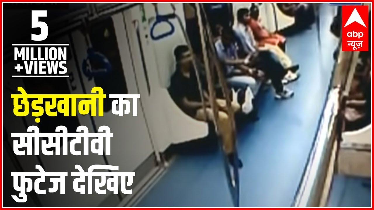Download Bangalore Metro Eve-Teasing CCTV footage