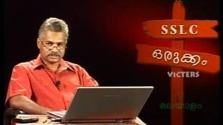 SSLC Orukkam-Malayalam Part 03
