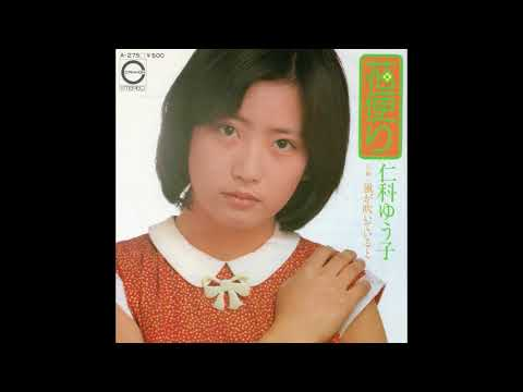 仁科ゆう子 「花便り」 1975