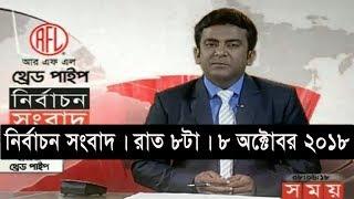 নির্বাচন সংবাদ | রাত ৮টা | ৮ অক্টোবর ২০১৮ | somoy tv bulletin 8pm | Latest Bangladesh News HD