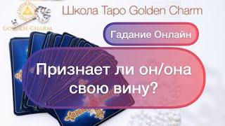 ПРИЗНАЁТ ЛИ ОН/ОНА СВОЮ ВИНУ? ОНЛАЙН ГАДАНИЕ/ Школа Таро Golden Charm