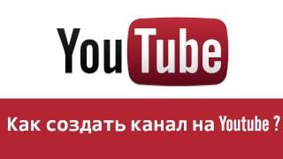Как создать канал на Youtube | Правильная регистрация канал Youtube