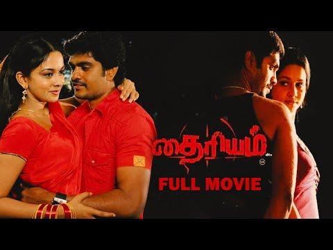 Thairiyam Full Tamil Movie