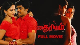 Download Video Thairiyam Full Tamil Movie MP3 3GP MP4