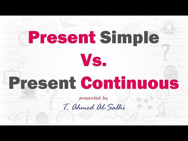 Present Simple Vs. Present Continuous - المضارع البسيط والمستمر