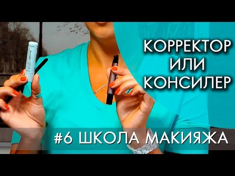 КОРРЕКТОР ИЛИ КОНСИЛЕР - В ЧЕМ РАЗНИЦА | #6 ШКОЛА МАКИЯЖА