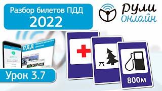 Б 3.7. Разбор билетов на тему Знаки сервиса и таблички
