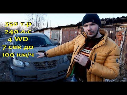 Митсубиси Аиртрек Турбо обзор / тест драйв - YouTube