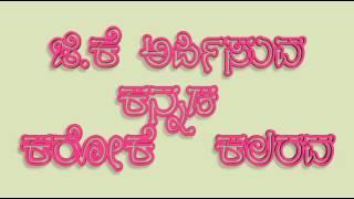 Kannada naadina jeevanadi..... Kannada karaoke song