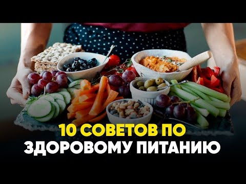ЛАЙФХАКИ ПРАВИЛЬНОГО ПИТАНИЯ! ТОП-10 Советов от Диетолога
