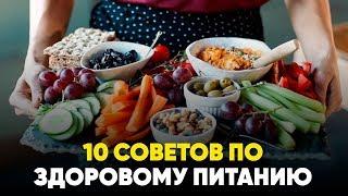 ЛАЙФХАКИ ПРАВИЛЬНОГО ПИТАНИЯ ТОП 10 Советов от Диетолога