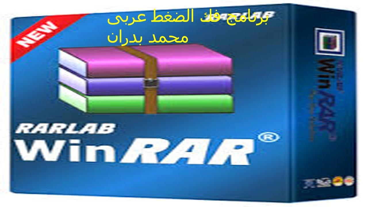 تحميل برنامج itools عربي