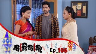 Kalijai | Full Ep 106 | 20th May 2019 | Odia Serial - TarangTV