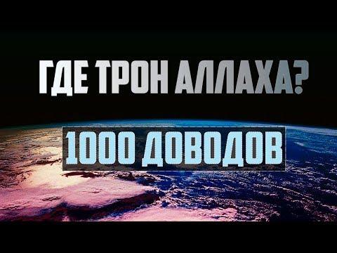 ГДЕ НАХОДИТСЯ ТРОН АЛЛАХА? | ВЕРОУБЕЖДЕНИЕ ИМАМА АШ-ШАФИ'И [ 18 часть ]